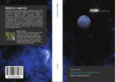 Capa do livro de Дорога к вратам