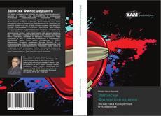 Bookcover of Записки Филосшедшего