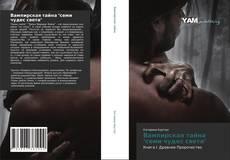 "Bookcover of Вампирская тайна ""семи чудес света"""
