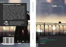 Bookcover of Произведения о любви