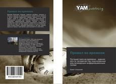 Buchcover von Провал во времени