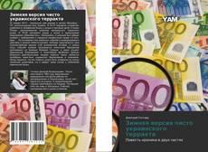 Bookcover of Зимняя версия чисто украинского терракта