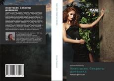 Buchcover von Анастасия. Секреты дневника