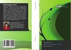 Bookcover of Фиалковые поля