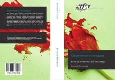 Bookcover of Охотники на кидал