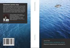 Bookcover of Тяжелая зелень вод