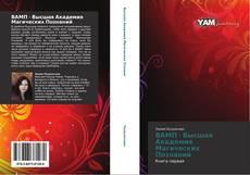 Bookcover of ВАМП - Высшая Академия Магических Познаний
