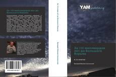 Bookcover of За 100 миллиардов лет до Большого Взрыва