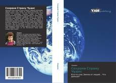 Bookcover of Сохрани   Страну     Чудес