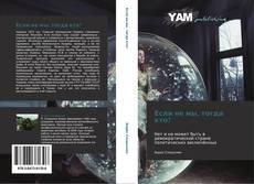 Bookcover of Если не мы, тогда кто?