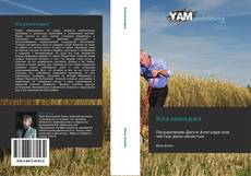 Bookcover of Квазимодия