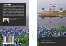 Bookcover of Потехония