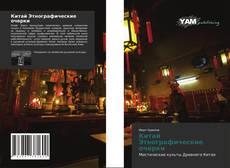 Bookcover of Китай   Этнографические очерки