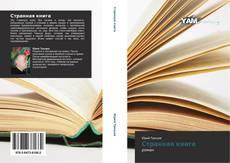 Обложка Странная книга