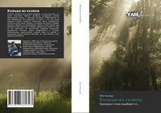 Buchcover von Кольцо из склепа