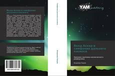 Bookcover of Волд Аскер и симфония дальнего космоса