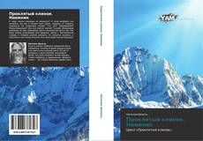Bookcover of Проклятый клинок. Наемник