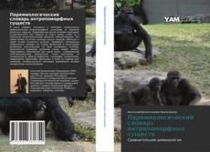 Bookcover of Паремиологический словарь антропоморфных существ