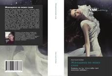 Buchcover von Женщина не моих снов