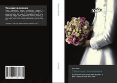 Bookcover of Темные желания