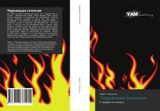 Bookcover of Чарующая голосом