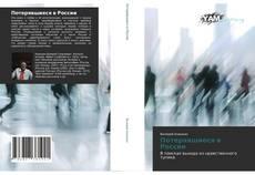 Bookcover of Потерявшиеся в России
