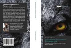Bookcover of Сокровища станицы Раздорской