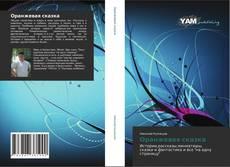 Bookcover of Оранжевая сказка