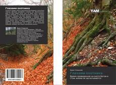 Bookcover of Глазами охотника
