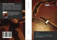Bookcover of Чудеса случаются
