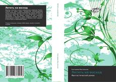 Bookcover of Лететь на восход