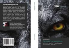 Bookcover of Оракул Чернобыля