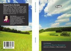Bookcover of Трудно быть богами