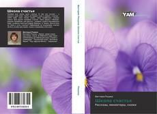 Bookcover of Школа счастья