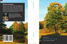 Bookcover of Пепел Сколена
