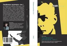 Buchcover von Преферанс разведки, том 2