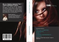 Bookcover of По ту сторону зеркала  Том 1   Тайна кровавого замка