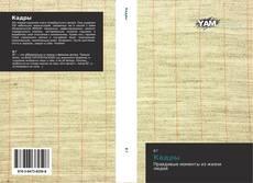Кадры kitap kapağı