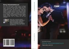 Bookcover of Хочу познакомиться