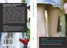 Bookcover of Коктебель! Шашлык из рыбы осетр! 100г.