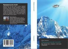 Bookcover of Прерванный полёт