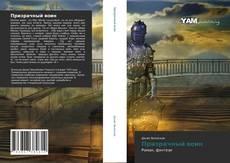 Bookcover of Призрачный воин
