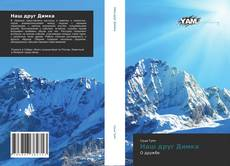 Bookcover of Наш друг Димка