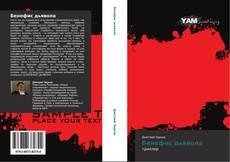 Buchcover von Бенефис дьявола