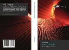 Bookcover of игры творца