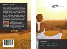 Bookcover of Завитки судьбы