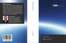 Bookcover of Обречённые