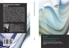 Bookcover of Пространство и время жизни