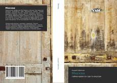 Bookcover of Москва