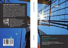 Bookcover of Самый полный Стоп!!!